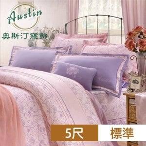 Austin奧斯汀 花香滿庭床罩組(七件式/5尺)