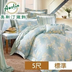 Austin奧斯汀 旖旎春光床罩組(七件式/5尺)