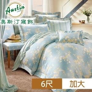Austin奧斯汀 旖旎春光床罩組(七件式/6尺)