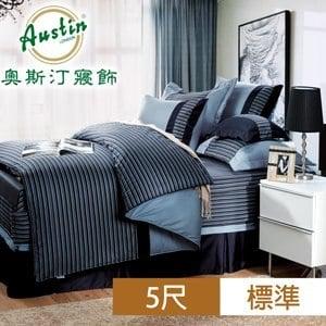 Austin奧斯汀 簡約時尚兩用被床包組-黑灰(四件式/5尺)