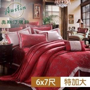 Austin奧斯汀 絕代豐華床罩組(七件式/6×7尺)
