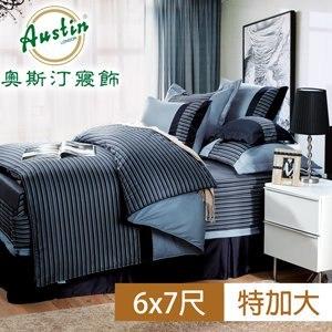 Austin奧斯汀 簡約時尚兩用被床包組-黑灰(四件式/6×7尺)