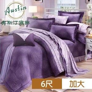 Austin奧斯汀 紫色濔情床罩組(七件式/6尺)