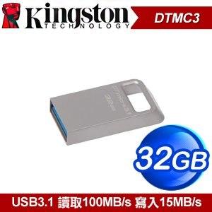Kingston 金士頓 DataTraveler Micro 3.1 32G 隨身碟(DTMC3/32G)