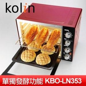 Kolin 歌林 35L 三溫控油切旋風大烤箱(KBO-LN353)