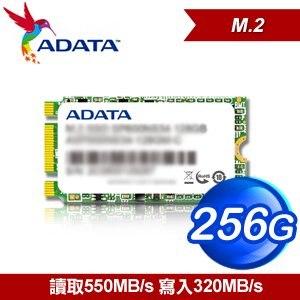 ADATA 威剛 Premier SP600 256G M.2 (2242) SSD固態硬碟