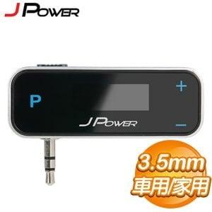 J-POWER 杰強 FT01 二代 FM無線撥放器