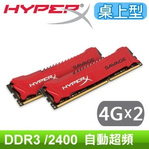 Kingston 金士頓 HyperX Savage DDR3 2400 4Gx2 桌上型超頻記憶體(HX324C11SRK2/8)