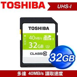 Toshiba 東芝 32G SDHC UHS-I Class10 40MB/s 記憶卡