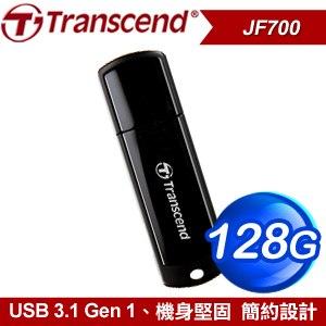 Transcend 創見 JetFlash700 128G USB3.1 隨身碟