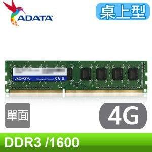 ADATA 威剛 DDR3L 1600 4G 桌上型記憶體《1.35V 低電壓版》