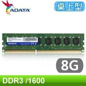 ADATA 威剛 DDR3L 1600 8G 桌上型記憶體《1.35V 低電壓版》
