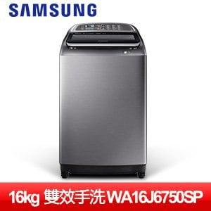 Samsung 三星 16kg 雙效手洗變頻直立式洗衣機  WA16J6750SP
