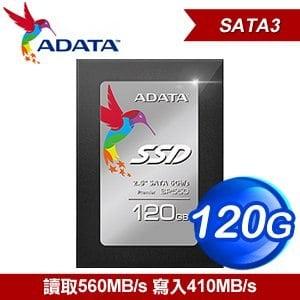 ADATA 威剛 Premier SP550 120G SATA3 SSD 固態硬碟