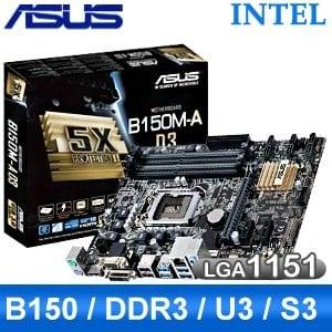 ASUS 華碩 B150M-A D3 LGA1151 主機板《原廠註冊四年保固》
