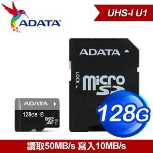 ADATA 威剛 Premier 128G microSDXC UHS-I U1 (銀卡)記憶卡