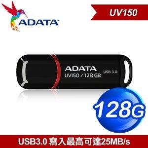 ADATA 威剛 UV150 128G USB3.0 隨身碟《黑》