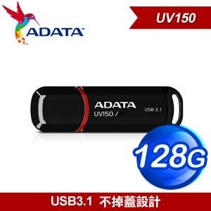 ADATA 威剛 UV150 128G USB3.1 隨身碟《黑》