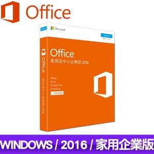 Microsoft 微軟 Office 2016 中文家用及中小企業版《無光碟》