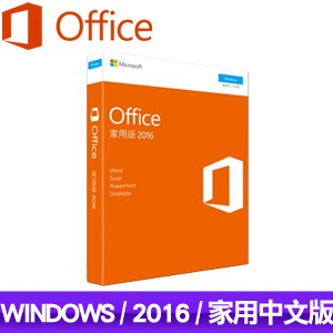 Microsoft 微軟 Office 2016 中文家用版~無光碟~