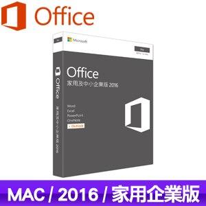 Microsoft 微軟 Office Mac 2016 中文家用及中小企業版《無光碟》