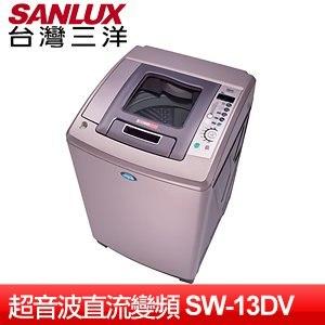 SANLUX 三洋 13kg直流變頻超音波單槽洗衣機 (SW-13DV)