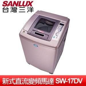 SANLUX 三洋 17kg直流變頻超音波洗衣機  SW~17DV