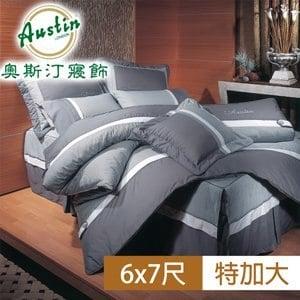 Austin奧斯汀 人文時尚床罩組(七件式/6×7尺)