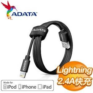 ADATA 威剛 Lightning 1M 黑色塑料頭 充電傳輸線