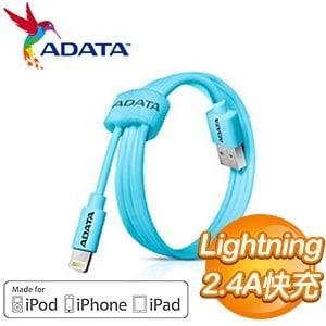 ADATA 威剛 Lightning 1M 塑料頭 傳輸充電線《藍色》