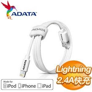 ADATA 威剛 Lightning 1M 白色塑料頭 充電傳輸線