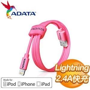 ADATA 威剛 Lightning 1M 粉色塑料頭 充電傳輸線