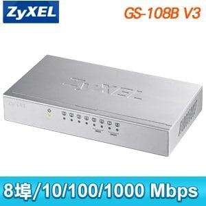ZyXEL 合勤 GS-108B V3 8埠交換器
