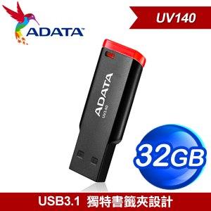 ADATA 威剛 UV140 32G USB3.1 書籤碟《紅》