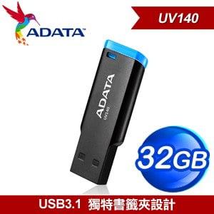 ADATA 威剛 UV140 32G USB3.1 書籤碟《藍》