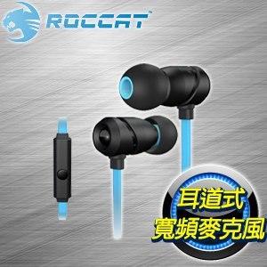 ROCCAT ALUMA 耳道式 電競耳麥