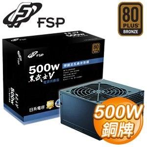 FSP 全漢 黑武士 500W 80+ 銅牌 電源供應器