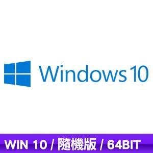 Microsoft 微軟 Windows 10 64bit 隨機版《含DVD》