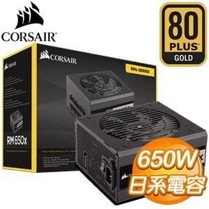 Corsair 海盜船 RM650X 650W 金牌 全模組 電源供應器(10年保)
