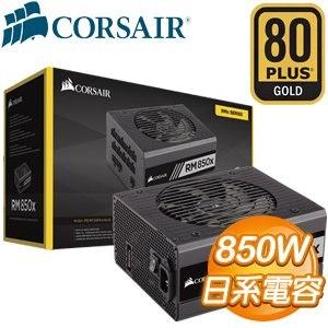 Corsair 海盜船 RM850X 金牌80+ 全模組化 電源供應器