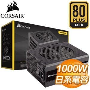 Corsair 海盜船 RM1000X 1000W 金牌 全模組 電源 器 10年保