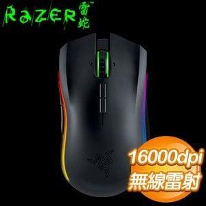Razer 雷蛇 Mamba 16000 曼巴 無線雷射滑鼠