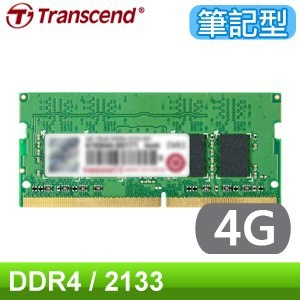 Transcend 創見 DDR4 2133 4G 筆記型記憶體