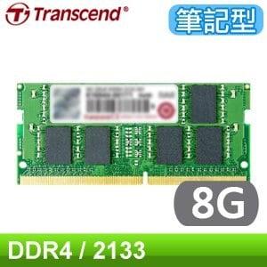 Transcend 創見 DDR4 2133 8G 筆記型記憶體