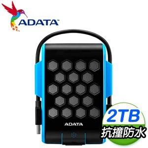 ADATA 威剛 HD720 2TB 2.5吋 USB3.0行動硬碟《藍》