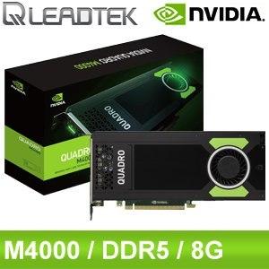 LEADTEK 麗臺 Quadro M4000 8G 256bit PCIE 工作站繪圖顯示卡