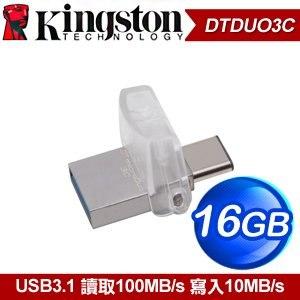 Kingston 金士頓 DTDUO3C 16G USB3.1 隨身碟