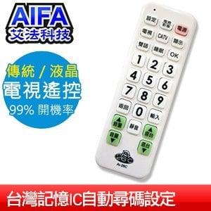 AIFA 艾法【26度C】電視萬用遙控器《白》Ai-26C