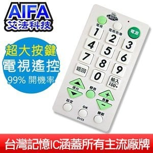 AIFA 艾法【26度C】大按鍵電視萬用遙控器《白》DV23