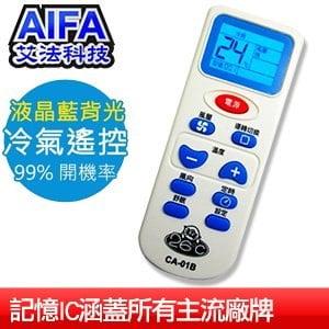 AIFA 艾法【26度C】冷氣萬用遙控器《白》CA-01B